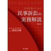 企業法務のための民事訴訟の実務解説<第2版>(第一法規) [電子書籍]