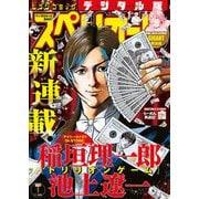 ビッグコミックスペリオール 2021年1号(2020年12月11日発売)(小学館) [電子書籍]