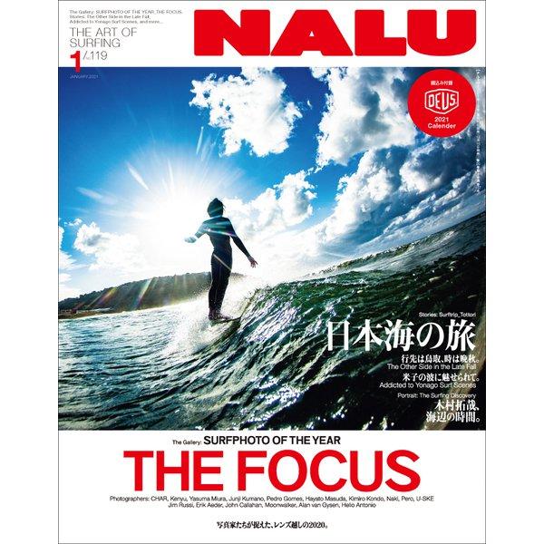 NALU 2021年1月号 No.119(エイ出版社) [電子書籍]