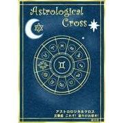 アストロロジカルクロス 五番星 これぞ!星々のお導き!(まんがびと) [電子書籍]