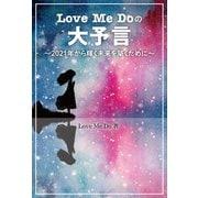 Love Me Doの大予言 ~2021年から輝く未来を築くために~(リットーミュージック) [電子書籍]