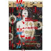 【電子版】月刊コミックビーム 2021年1月号(KADOKAWA) [電子書籍]