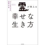 霊が教える幸せな生き方(KADOKAWA) [電子書籍]