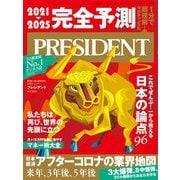 PRESIDENT 2021年1月1日号(プレジデント社) [電子書籍]