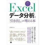 Excelデータ分析の「引き出し」が増える本(翔泳社) [電子書籍]