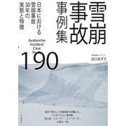 雪崩事故事例集190(山と溪谷社) [電子書籍]