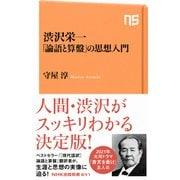 渋沢栄一 「論語と算盤」の思想入門(NHK出版) [電子書籍]
