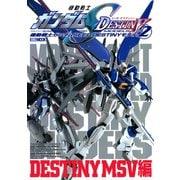 機動戦士ガンダムSEED DESTINYモデル Vol.2 DESTINY MSV編(ホビージャパン) [電子書籍]