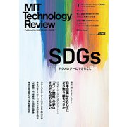 MITテクノロジーレビュー(日本版) Vol.2/Winter 2020 SDGs Issue(角川アスキー総合研究所) [電子書籍]