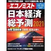 エコノミスト 2020年12/22号(毎日新聞出版) [電子書籍]