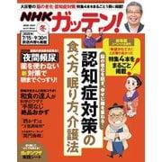 NHKガッテン! 2021年2月号(主婦と生活社) [電子書籍]