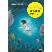 夜の妖精 フローリー(学研) [電子書籍]