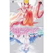 輝夜伝 6(小学館) [電子書籍]