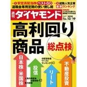 週刊ダイヤモンド 20年12月19日号(ダイヤモンド社) [電子書籍]