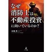 なぜ消防士は不動産投資に向いているのか?(幻冬舎) [電子書籍]