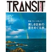 TRANSIT50号 日本の青をめぐる冒険(euphoria FACTORY) [電子書籍]