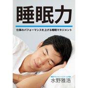 睡眠力 ~仕事のパフォーマンスを上げる睡眠マネジメント~(アイデア出版) [電子書籍]