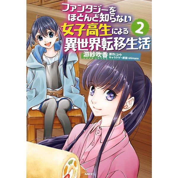 ファンタジーをほとんど知らない女子高生による異世界転移生活 2(KADOKAWA) [電子書籍]