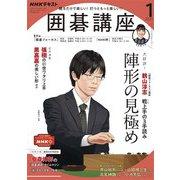 NHK 囲碁講座 2021年1月号(NHK出版) [電子書籍]
