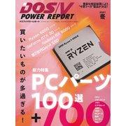 DOS/V POWER REPORT 2021年冬号(インプレス) [電子書籍]