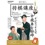 NHK 将棋講座 2021年1月号(NHK出版) [電子書籍]