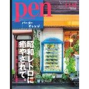 Pen(ペン) 2021/1/1・15号(CCCメディアハウス) [電子書籍]
