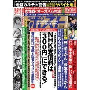 週刊ポスト 2020年12/25号(小学館) [電子書籍]