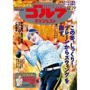 週刊ゴルフダイジェスト 2020/12/29号(ゴルフダイジェスト社) [電子書籍]