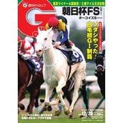 週刊Gallop(ギャロップ) 2020年12月20日号(サンケイスポーツ) [電子書籍]