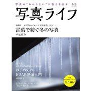写真ライフ 2021年1月号(日本写真企画) [電子書籍]