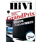 HiVi(ハイヴィ) 2021年1月号(ステレオサウンド) [電子書籍]