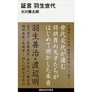 証言 羽生世代(講談社) [電子書籍]