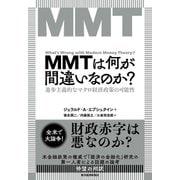 MMTは何が間違いなのか?―進歩主義的なマクロ経済政策の可能性(東洋経済新報社) [電子書籍]