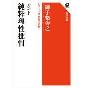 カント 純粋理性批判 シリーズ世界の思想(KADOKAWA) [電子書籍]