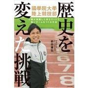 歴史を変えた挑戦 國學院大學陸上競技部で僕が実践した 非エリートで強いチームをつくる方法(KADOKAWA) [電子書籍]