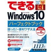 できるWindows 10 パーフェクトブック 困った!&便利ワザ大全 2021年 改訂6版(インプレス) [電子書籍]