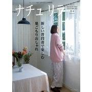 ナチュリラ Vol.52(主婦と生活社) [電子書籍]