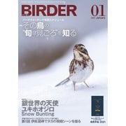 BIRDER(バーダー) 2021年1月号(文一総合出版) [電子書籍]
