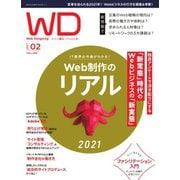 Web Designing(ウェブデザイニング) 2021年2月号(マイナビ出版) [電子書籍]