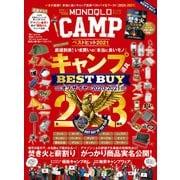 晋遊舎ムック MONOQLO CAMP ベストヒット2021(晋遊舎) [電子書籍]