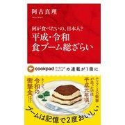 何が食べたいの、日本人? 平成・令和食ブーム総ざらい(インターナショナル新書)(集英社) [電子書籍]