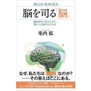 脳を司る「脳」 最新研究で見えてきた、驚くべき脳のはたらき(講談社) [電子書籍]