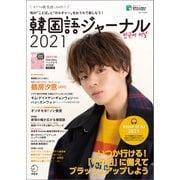 (音声DL付)韓国語ジャーナル2021(アルク) [電子書籍]