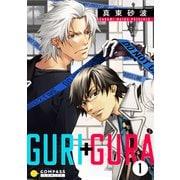 GURI+GURA(1)(コンパス) [電子書籍]