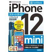 ゼロからはじめる iPhone 12 mini スマートガイド ソフトバンク完全対応版(技術評論社) [電子書籍]