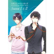 スタンドマイヒーローズ OFFICIAL SCENARIO BOOK Season I&II(KADOKAWA Game Linkage) [電子書籍]