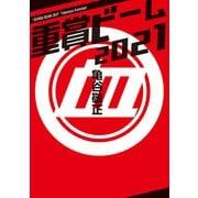 重賞ビーム 2021(KADOKAWA) [電子書籍]