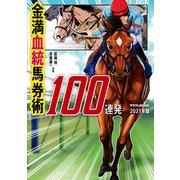 金満血統馬券術100連発 2021年版(KADOKAWA) [電子書籍]