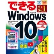 できるWindows 10 2021年 改訂6版(インプレス) [電子書籍]