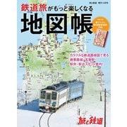 旅と鉄道 2020年増刊12月号 鉄道旅がもっと楽しくなる地図帳(天夢人) [電子書籍]